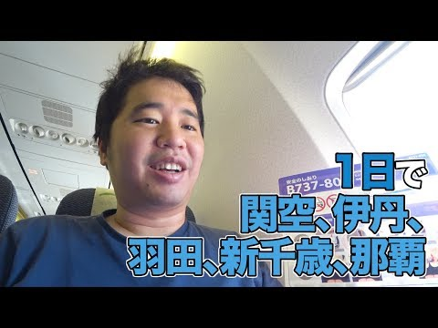 1日でどれだけ飛行機で日本国内を移動できるか実証してみた by ANA