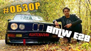 Обзор BMW 525i второго поколения 1984 года   Тест-драйв Акулы БМВ
