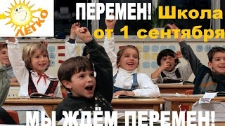 Классная Презентация ШКОЛА для Новичков Легко, Гарант, Быстро День Знаний !