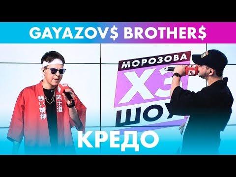 GAYAZOV$ BROTHER$ - КРЕДО (live @ Радио ENERGY)