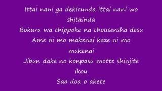 full song Chaccha Chachacha by wakaba lyrics letra download