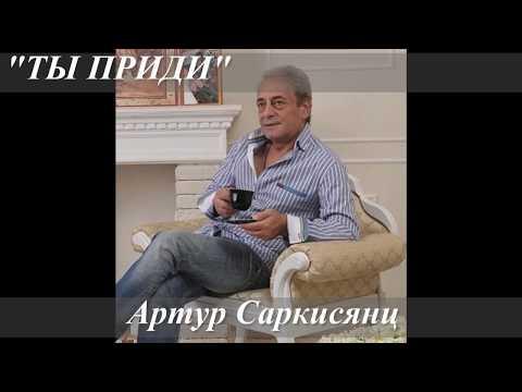 "Артур Саркисянц - ""Ты приди"". Сл. и муз. - Шаген Асирян"