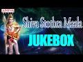 Popular Shiva Stothra  Maala || Maha Shivaratri Special Songs || Sri H A Rama Sastri, Bombay Sisters
