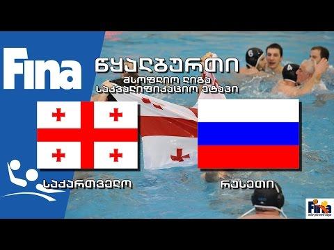 წყალბურთი. საქართველო - რუსეთი / Water Polo. Georgia vs Russia