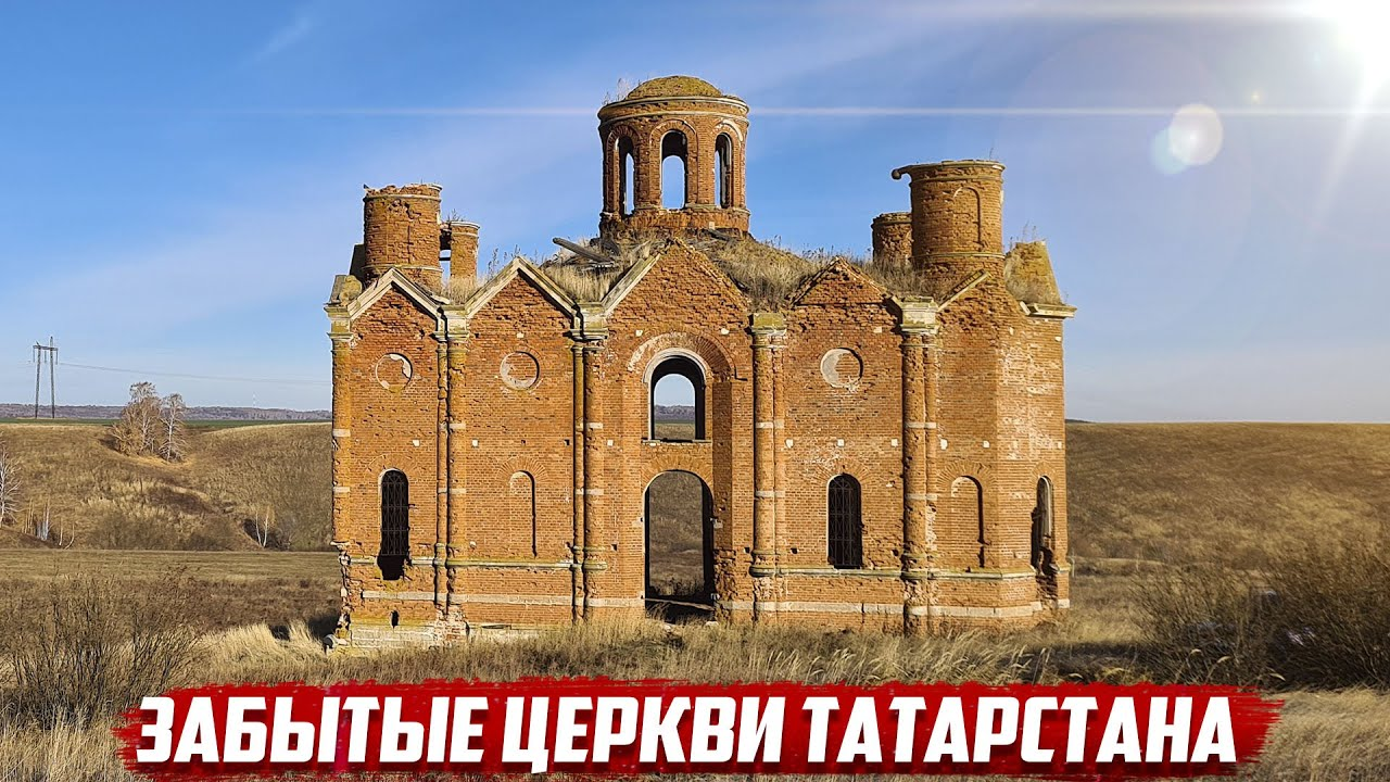 Татарстан - Забытые церкви   Бавлинский район, Репьевка, Ивановка, Лукинка.