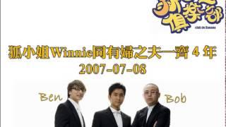 新香蕉俱樂部 - 狐小姐Winnie同有婦之夫一齊4年 20070708