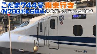 こだま744号東京行き(N700系K5編成)       数年前の重大インシデント当該編成    新大阪駅24番線
