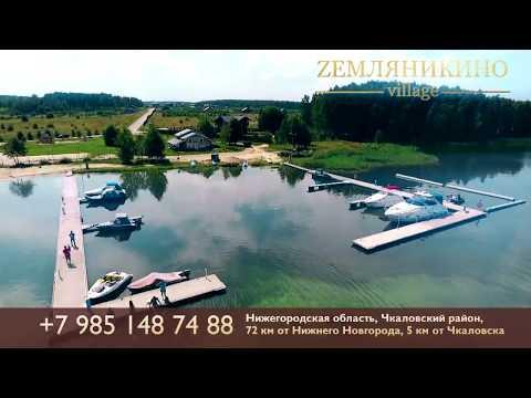 (0+) КП Земляникино Village в Чкаловском районе