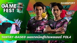 อยากเป็น 'นักกีฬาอีสปอร์ต' ต้องทำยังไง? Tantay & BAS69 มีคำตอบ