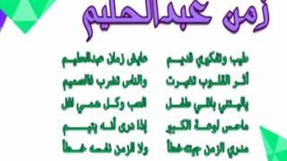 الفنان محمد الجدعاني زمن عبدالحليم