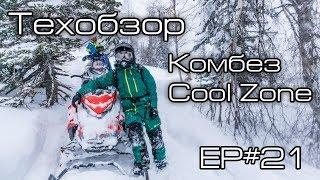 Техобзор Комбез Cool Zone Ep#21