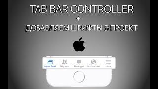 Урок 7 - TabBar Controller + Как добавить шрифты в проект iOS