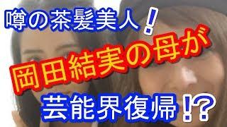 【関連動画】 岡田圭右、妻・祐佳との別居「お互い納得いく形に」 娘・...