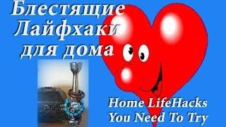 Лайфхаки для дома своими руками | Домашние лайфхаки | Home Lifehacks You Need To Try!