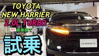 トヨタ 新型 ハリアー 2.0L ターボ 実車見て 試乗してきたよ!ターボエンジンの走りに大注目!TOYOTA NEW HARRIER 2.0L TURBO Test Drive