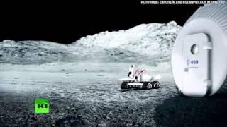 Роскосмос и ЕКА построят на Луне обитаемую исследовательскую станцию