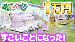 1万円で超大量ゲット♪★モーリーファンタジー☆Mollyfantasy★でクレーンゲームやりすぎた!