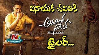 Aravinda Sametha Trailer Releasing On Vinayaka Chavithi | Box Office | NTV Entertainment