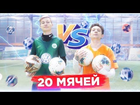 ШТАМПОНИ VS ЖЕКА 20 МЯЧЕЙ! БИТВА ЗА 100.000 РУБЛЕЙ #10