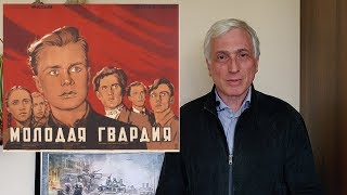 Молодая гвардия: что не понравилось Сталину?