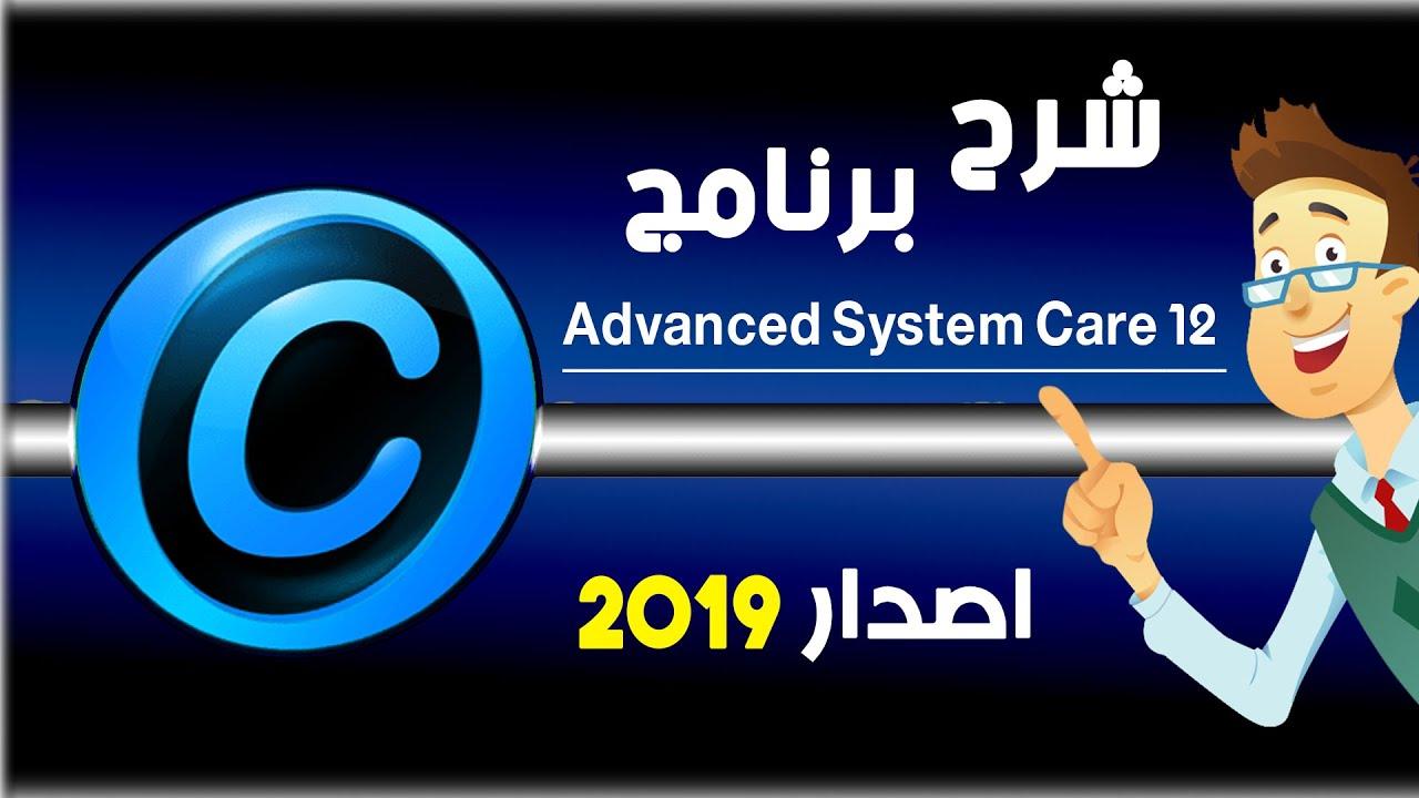 شرح مفصل لعملاق صيانة و تسريع الكمبيوتر Advanced SystemCare 12.5 + طريقة التحميل و التفعيل (2019)