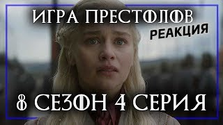 ИГРА ПРЕСТОЛОВ 8 сезон 4 серия 4 - Реакция