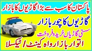 Atwaar Bazar Texla Garion Ki Khared o Froakht Sasta Bazar Must Visit 2018