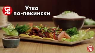 Ресторан азиатской кухни в Минске | Готовим утку по-пекински.