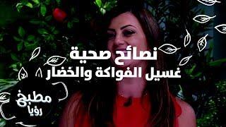 غسيل الفواكة والخضار - رزان شويحات