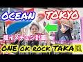 《OCEAN TOKYOに行ってみた》髪型だけでどれくらい変わるのか?!   〜みかみ。in TOKYO〜