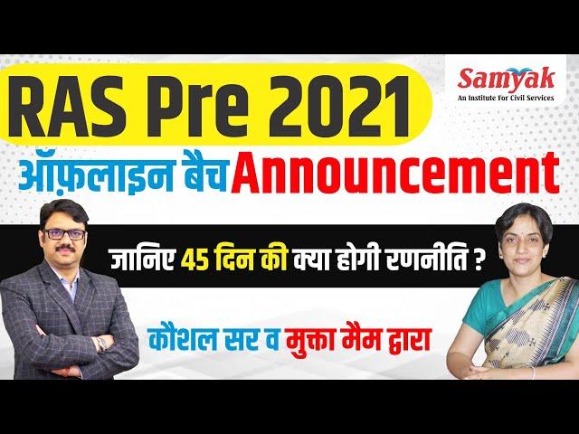RAS Pre 2021 Offline Batch Announcement | सम्पूर्ण जानकारी By Kaushal Sir & Mukta Rao