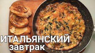 Фриттата Обыкновенная, простой рецепт завтрака!