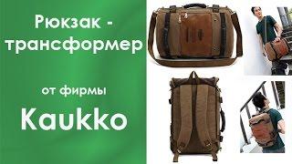Рюкзак - трансформер Kaukko | aliexpress | Kaukko review
