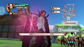 One Piece Pirate Warriors 3 - Shanks Gameplay (ワンピース 海賊無双 3)