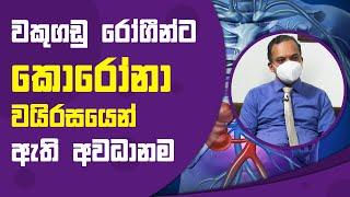 වකුගඩු රෝගීන්ට කොරෝනා වයිරසයෙන් ඇති අවධානම | Piyum Vila | 16 - 09 - 2021 | SiyathaTV Thumbnail