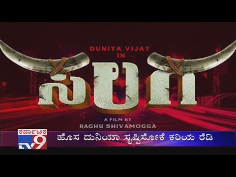 Duniya Vijay Comes Back As 'SALAGA' | Viji's New Year Resolution