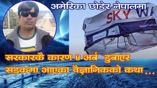 विश्वलाईनै चकित पार्ने नेपाली बैज्ञानिक,भारतलाई यसरी टक्कर दिने योजना    Dr kapil paudel