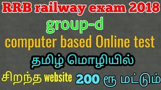 RRb exam 2018 Online test in tamil language alp and group d exam tamil