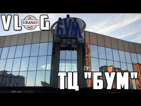 """Торговый комплекс """"БУМ"""" г. Москва, м. Братиславская. VLOG (ВЛОГ)"""