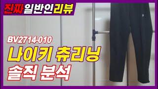 [진짜일반인 리뷰](3분 순삭)나이키 츄리닝 바지 리뷰…