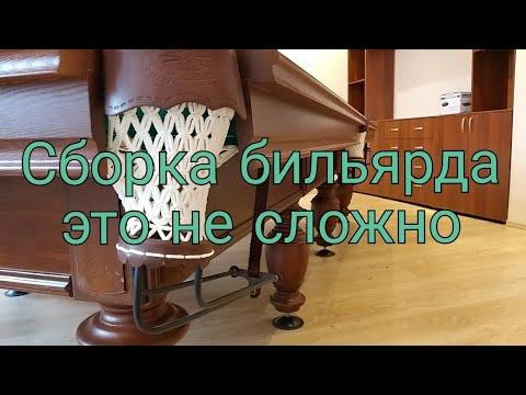 Сборка бильярдного стола РуптуР + перетяжка бортов