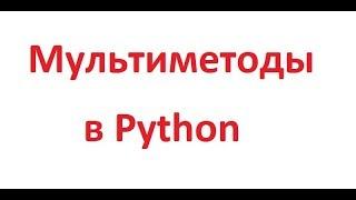 Еще одна причина, почему стоит знать Python. Мультиметоды в языке Python