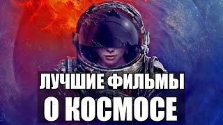 Лучшие фантастические фильмы про космос