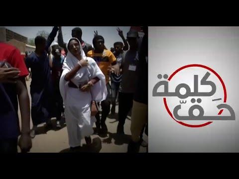 كلمة حق - نساء السودان..  هل يتغير الحال بعد الانضمام لسيداو؟
