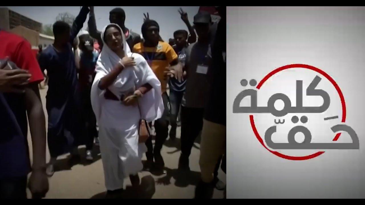 كلمة حق - نساء السودان..  هل يتغير الحال بعد الانضمام لسيداو؟  - نشر قبل 50 دقيقة