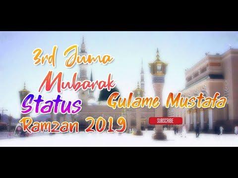 3rd-juma-mubarak-ramzan-status
