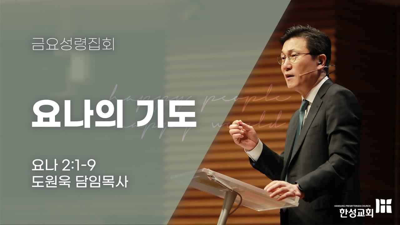 [한성교회 금요성령집회 도원욱 목사 설교] 요나의 기도 - 2021. 01. 29.