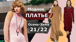 Модное платье осень зима 2021 2022 Топ 8 главных тенденций