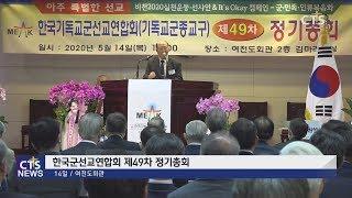 한국군선교연합회 제49차 정기총회 개최