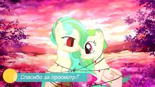 (~Пони клип - Моя девочка Хентай ~) *Юри!*